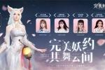 《完美世界》手游4月18日公测 美女妖精主播轮番上阵陪你飞