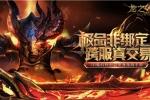 《龙之怒吼》评测:暗黑龙战双形态变身新玩法
