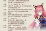 《姬魔恋战纪》劳动节活动版本更新 后日谈