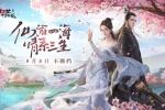 《三生三世十里桃花》手游5月8日开启 不删档角色预创建今日开启!