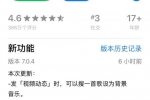 微信7.0.4版本更新 新增朋友圈最近一个月可见功能