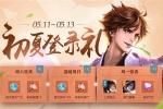 王者荣耀5.7活动更新:体验卡商店开启
