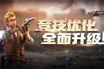 "CF手游""巅峰对决""新版今日发布 经典竞技全面升级!"