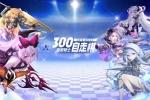 跳跃网络推出《皇家骑士:300自走棋》构建二次元品牌矩阵?