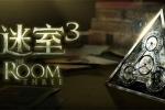 迷室3公测时间28日 经典解谜等你呈现