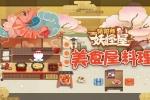 《阴阳师:妖怪屋》养成玩法初步介绍之食物篇