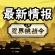 《忍者必须死3》端午节忍界挑战令活动介绍