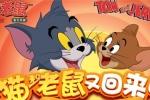 《猫和老鼠》手游礼包兑换码澳门葡京在线娱乐平台