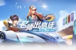 《QQ飞车手游》5月30日版本更新FAQ
