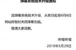 《哔哩哔哩》系统技术升级 暂时关闭弹幕功能