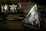 《迷室3》即将开启收费模式 官方折扣抢先看