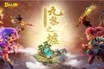 《梦幻西游》手游群雄逐鹿 九黎之墟第二赛季今日开战