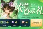 王者荣耀6月4日更新 端午活动上线