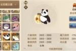 《妖精的尾巴:魔导少年》澳门葡京在线娱乐官网魔法兽酒熏熊猫介绍