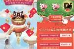 2019淘宝618狂欢合猫猫活动玩法攻略