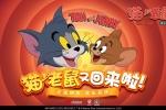 《猫和老鼠》天梯系统揭秘 猫皇鼠皇大对决
