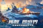 《战舰世界闪击战》诺曼底里昂战列舰登场