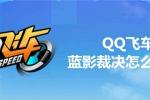QQ飞车蓝影裁决怎么获得