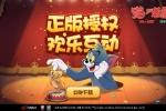 《猫和老鼠》手游xB站创意大师招募进行中