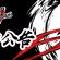 《忍者必须死3》6月13日停服更新公告