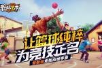 《街球艺术》3V3阵容百搭 球员技能抢先看——中锋