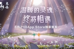 《Sky光·遇》将于6月21日正式登陆App Store 期待与你在云端相遇