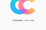 小米CC新品官宣 与美图首款合作产品
