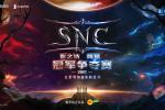 《影之诗》SNC6月阶位积分赛明日开启