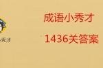 成语小秀才1436关答案