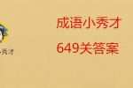 微信成语小秀才649关答案