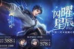 王者荣耀6月27日更新公告 新赛季开启新英雄曜上线