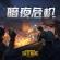 《和平精英》暑期重磅版本上线 暗夜模式洞穴破坏玩法齐亮相