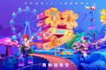 《梦幻西游》3D版手游亮点抢先看 梦幻西游品牌发布会7月6日开幕