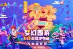 梦幻西游手游2019品牌发布会预告