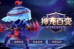 《梦幻西游》手游全新封妖玩法测试中