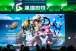 《龙之谷2》首次亮相盛趣游戏战略发布会 将由腾讯代理发行
