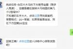 跑跑卡丁车官方竞速版2019年7月11日超跑会答题