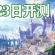 《龙之谷2手游》7月23日不删档测试开启