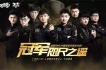 QQ飞车手游S联赛春季赛总决赛7月13日启幕
