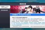苍蓝誓约安卓iOS数据互通介绍