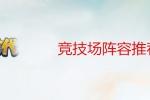 石器时代M竞技场阵容推荐