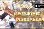 《重装战姬》iOS版本7月16日上线 水树?#25991;?#27491;式代言
