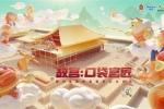 腾讯联手故宫推出故宫建筑文化游戏《故宫:口袋宫匠》