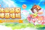 《剑仙江湖》7月19日隆重首发 重温西游经典