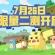 宝可梦大探险中国版测试26日开启,让我们一起探索方萌世界