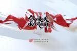 """网易游戏2019ChinaJoy主题首曝 """"传华夏之美,承国风雅韵"""""""