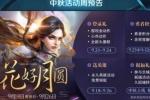 王者榮耀2019中秋節活動預告