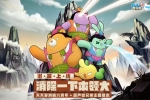 《天天爱消除》X葫芦兄弟正版主题版本正式上线