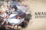 《无尽大冒险》王境泽代言手游重制版8月9日上线
