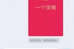QQ接龙红包一个顶俩成语接龙方法